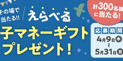 その場で当たる!!【ClubOff by HASEKO】えらべる電子マネーギフトプレゼント実施中!(1000円分当たったよ♪)
