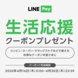 linepay 生活応援クーポンプレゼント 4/16 4/30まで