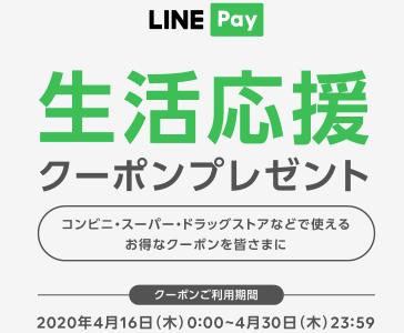 10%offなど!【LINE Pay】生活応援クーポンプレゼント 上限5000円 4/16-4/30まで