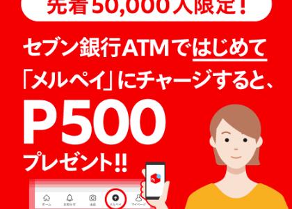 500円分!先着5万人限定!【メルペイ】はじめてセブン銀行ATMでチャージ、メルペイ500ポイントもらえる。4/6~4/30