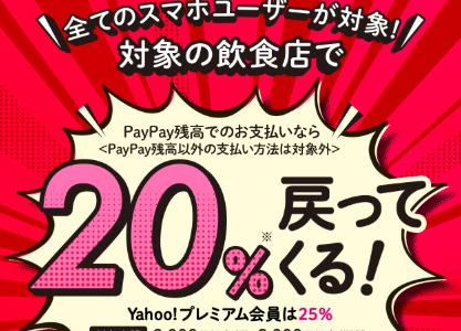 【終了間近】最大25%還元!【PayPay】テイクアウトでもお得!4/30まで。はま寿司や牛丼、ファミレスなど