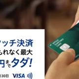 三井住友カード もれなく1000円までタダ!