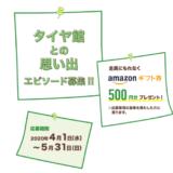 「タイヤ館との思い出エピソード」もれなく全員にAmazonギフト券500円分プレゼント