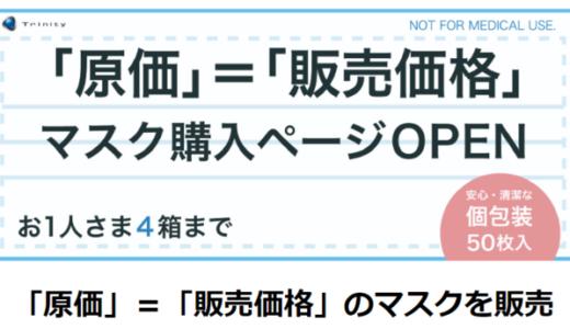 在庫あり!マスク1枚約46円(送料込み)!!【トリニティ】原価マスク