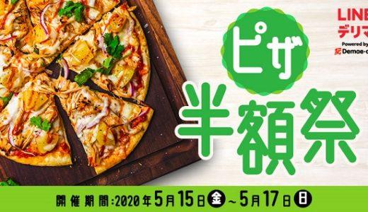 【本日 5/17まで】ピザが半額!LINEデリマで「ピザ半額祭り」&500円引きクーポンもあり