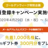 BrandNew 新規会員登録でAmazonギフト券300円もらえる