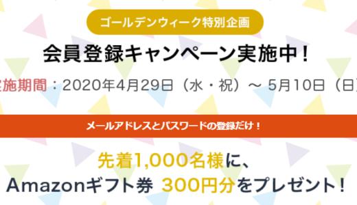 【先着1000名】Amazonギフト券が300円分もらえる!新築・分譲マンションBrand Newの新規会員登録で 4/29-5/10まで