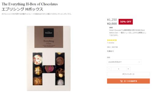 有名な高級チョコが50%OFF!【ホテルショコラ】【残りわずか】通販で私も買ってみました♪(ギフトにも最適♪)