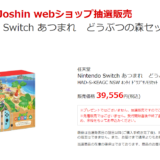 本日 5/4 18:59まで 『 Nintendo Switch あつまれ どうぶつの森セット 』販売価格 39,556円(税込) メール応募受付期間中