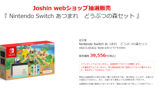 人気抽選!【本日 5/4 18:59まで】Joshinで『 Nintendo Switch あつまれ どうぶつの森セット 』販売価格 39,556円(税込) メール応募受付期間中