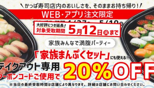 約1500円~お得!【5/12まで】かっぱ寿司のテイクアウト専用20%OFFクーポン配布中。「家族まんぷくセット」にも使えてお得!