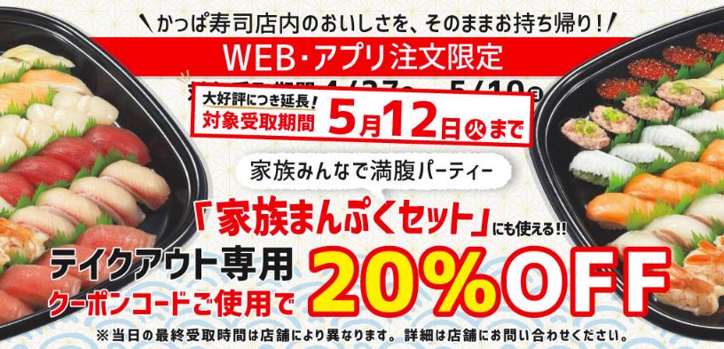 かっぱ寿司のテイクアウト専用 20%offクーポン 5/12まで
