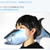 マグロマスクのペーパークラフト