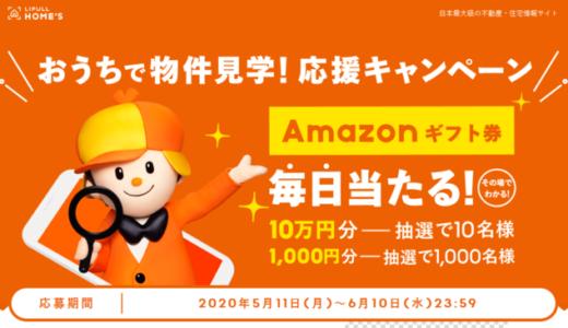 【毎日が抽選チャンス!】Amazonギフト券が10万円か1000円が毎日当たる!「LIFULL HOME'S おうちで物件見学!応援キャンペーン」 6/10まで