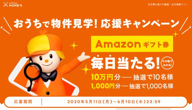Amazonギフト券が10万円か1000円が毎日当たる! LIFULL HOME'S おうちで物件見学!応援キャンペーン