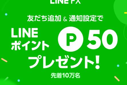 50ポイントもらえる!【LINE】 LINE FXに友だち追加&通知設定で先着10万名にプレゼント!