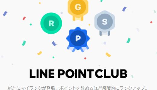 知らないと損する!?LINEポイントクラブでお得クーポンが届く!確認の仕方を説明(2020年5月版)ゴールドランクなら600円分お得など!