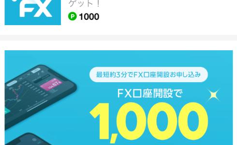 1000円分のポイントゲット!【LINE FX】口座開設お申し込み(早期終了あり)