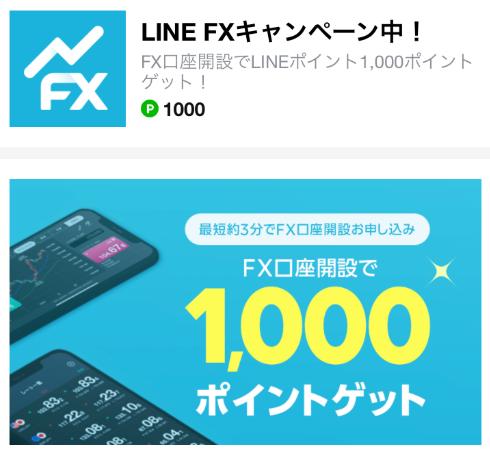 LINE FX 口座開設お申し込みで1000ポイントゲット