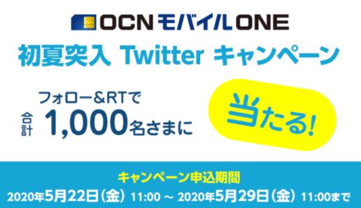 【抽選で当たる】ドリンク1本プレゼント! OCNモバイルONE 初夏突入 Twitterキャンペーン  1000名様に当たる! 5/29まで