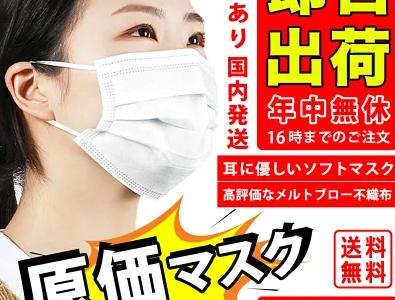 マスク在庫あり!【rakuten】50枚で1450円(送料無料) 2020/5/9 14:56現在