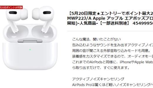 AirPodsPro在庫あり!【5/20限定】ポイント最大27倍 rakuten コムロード店
