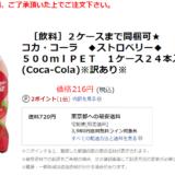 [飲料]2ケースまで同梱可★ コカ・コーラ ◆ストロベリー◆  500mlPET 1ケース24本入り  (Coca-Cola)※訳あり※