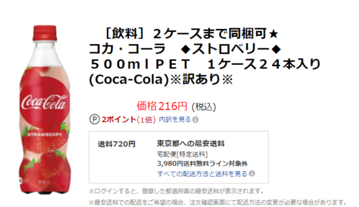 激安!コーラが1本9円【訳あり】24本で216円 、コカ・コーラ ストロベリー 500PET(rakuten)