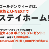 -NEXTで最大450ポイントもらえる amazonギフト券3000円分が当たる!