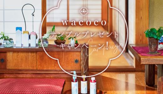 無料サンプルプレゼント【wacoco】新スキンケア ワココのお試しサンプルセット「無くなり次第終了」
