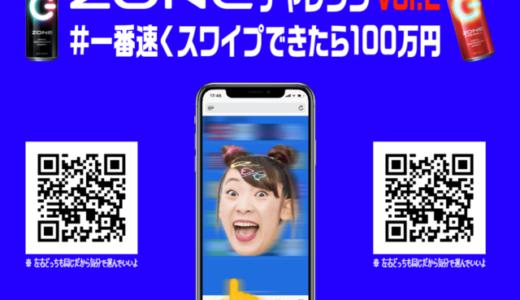 参加賞はエナジードリンク!【ZONe】ZONeチャンレンジ第二弾一番速くスワイプできたら100万円!