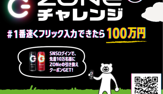 参加賞でエナジードリンクがもらえる【ZONE】一番速くフリック入力できたら100万円!先着10万名にZONeのクーポン券配布中