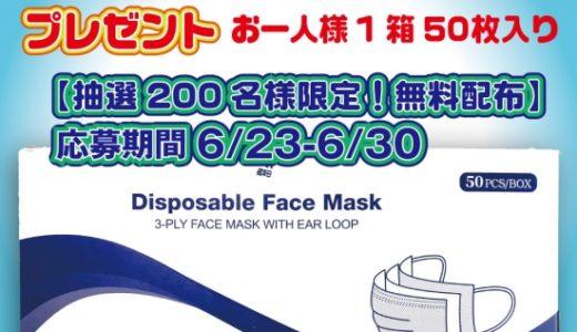 【抽選】200名様にマスク1箱50枚をプレゼント!宏福商事合同会社のキャンペーン。応募期間 6/23 24:00~6/30