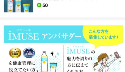 50ptもらえる!【LINEポイントクラブ】キリンiMUSEアンバサーダ 無料会員登録にて