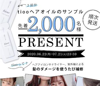 先着2000名さまにプレゼント!【NOIN】tiooヘアオイルのサンプルプレゼント、その他お得なキャンペーンあり