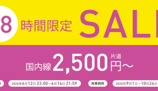 国内線2500円~!【48時間セール】航空会社 peachにて。9月から10月までの限定路線が対象!( 販売期間 2020年6月12日22:00~6月14日21:59 )