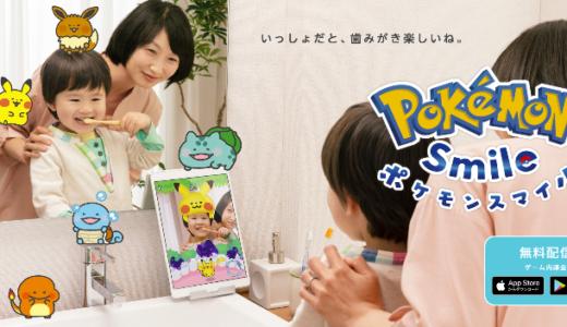 子供のハミガキを応援!【無料アプリ】ポケモンを集めて楽しく歯磨きができる「ポケモンスマイル」(ゲーム内課金もなしで安心♪)