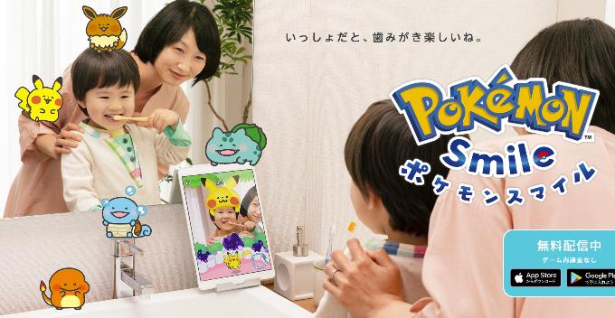 無料アプリ 子供 歯磨き ポケモンスマイル