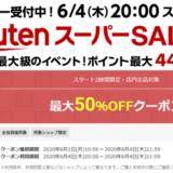 楽天 50%OFFクーポン配布 rakuten スーパーSALE 事前エントリー受付中! セール 6/4 20:00スタート