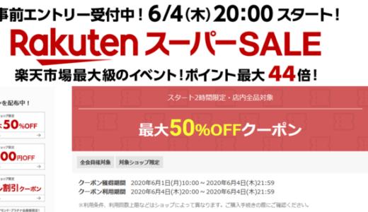 最大50%OFFクーポン配布中!6/1より【rakuten】スーパーSALE 事前エントリー受付中! セールは6/4 20:00スタート