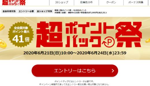 要エントリー!最大41倍【楽天】超ポイントバック祭り 2020年6/21 10:00~6/24 23:59