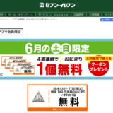 セブンイレブンアプリで、おにぎり1個無料かセブンカフェ100円引きクーポン