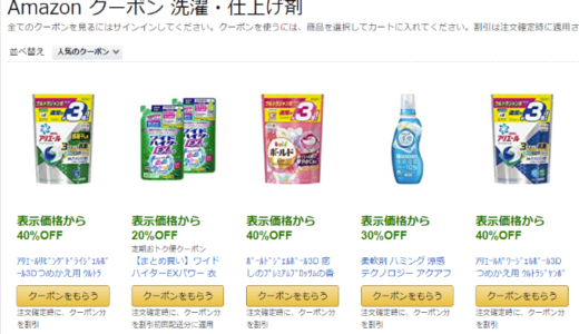 40%OFFクーポンあり!【amazon速報】洗濯用洗剤や柔軟剤が格安で販売中~(早い者勝ち)