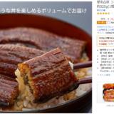 愛名古屋 うなぎ 蒲焼 国産 一色産 冷凍 真空パック 約320g(1尾160gx2) ギフトボックス付き