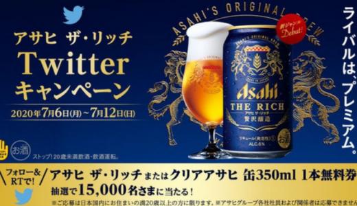 【ミニストップ】15,000名さまにアサヒ ザ・リッチ缶350ml 無料券があたる! Twitterフォロー&RTだけでOK!