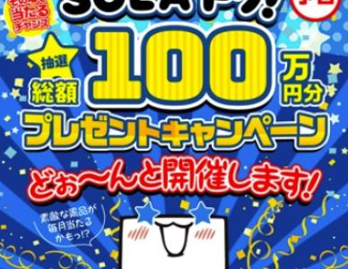 【抽選】1分で分かる!SOLAトク!抽選総額100万円分プレゼントキャンペーン