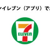 セブンイレブン(アプリ)でお得!