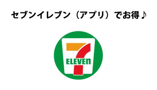 【セブンカフェ無料】10/9~10/11限定 セブンイレブンアプリ