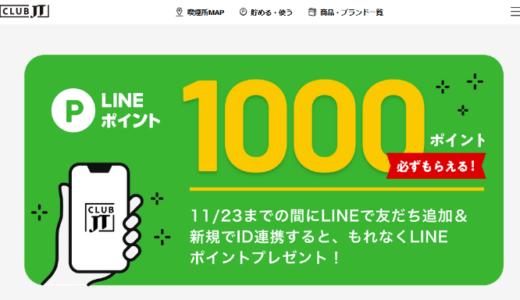 【もれなく1000ポイントもらえる】CLUB JTとLINEのID連携で、LINEポイント1000円分もらえる。11/23まで