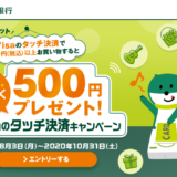 Visaのタッチ決済キャンペーン 三井住友銀行 500円